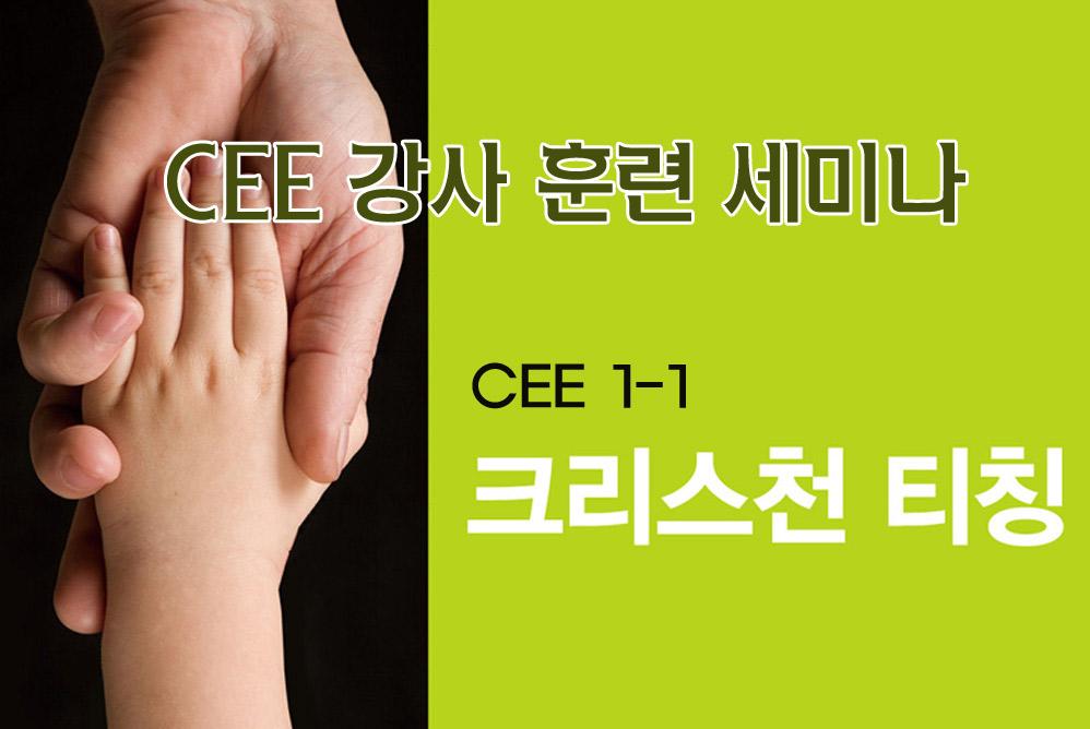 CEE강사훈련세미나-크리스천티칭