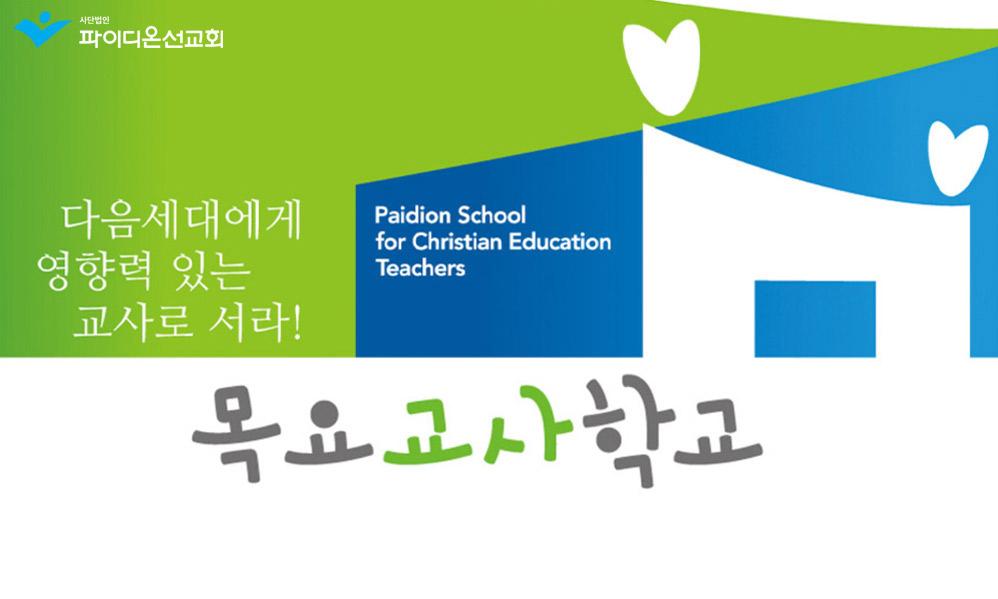 목요교사학교