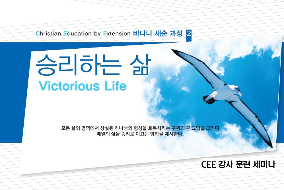 CEE강사훈련세미나-승리하는 삶