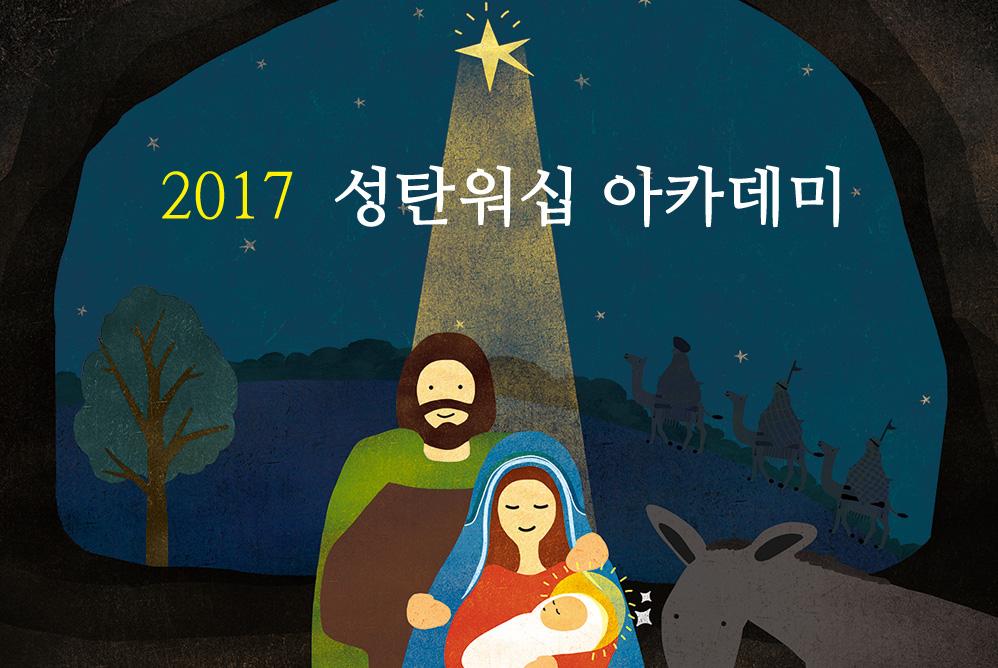 성탄절 워십 아카데미
