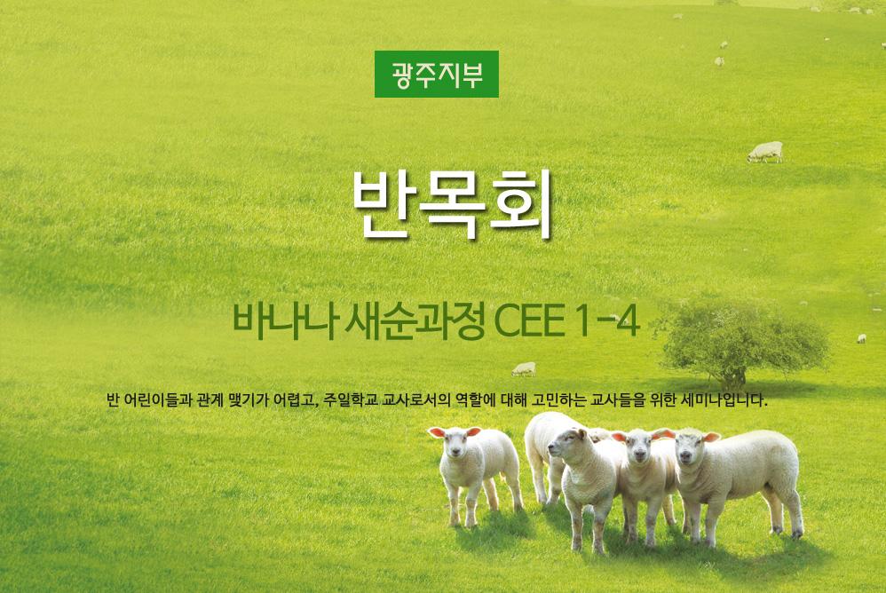 [광주지부] 바나나 새순과정 CEE 1-4 반목회