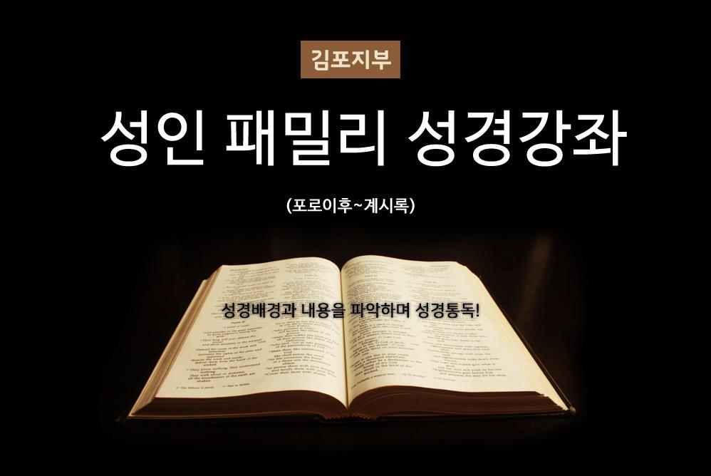 [김포지부] 성인 패밀리 성경강좌 (포로이후~계시록)
