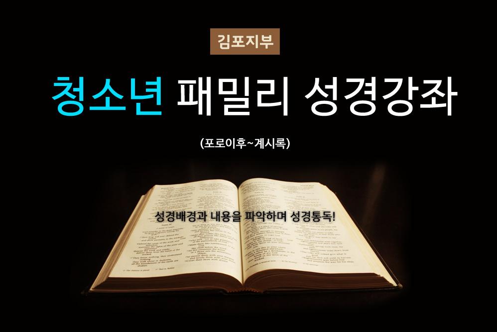 청소년 패밀리 성경강좌 (포로이후~계시록)