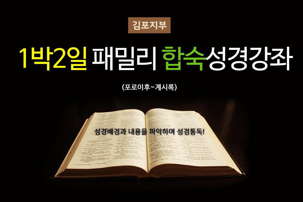 [김포지부] 1박 2일 패밀리 합숙성경강좌(포로이후~계시록)_어린이반, 청소년반, 성인반