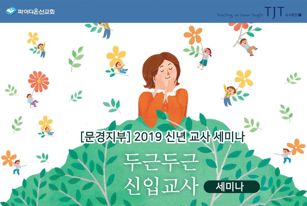 [문경지부] 2019 신년교사 세미나