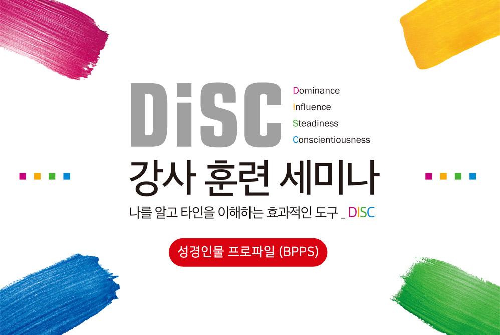 DISC 강사훈련세미나_성경인물 프로파일 BPPS