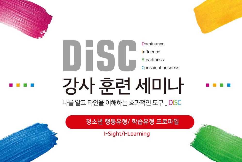 DISC 강사 훈련 세미나 [청소년 행동유형/학습유형 프로파일_I-Sight/I-Learning]