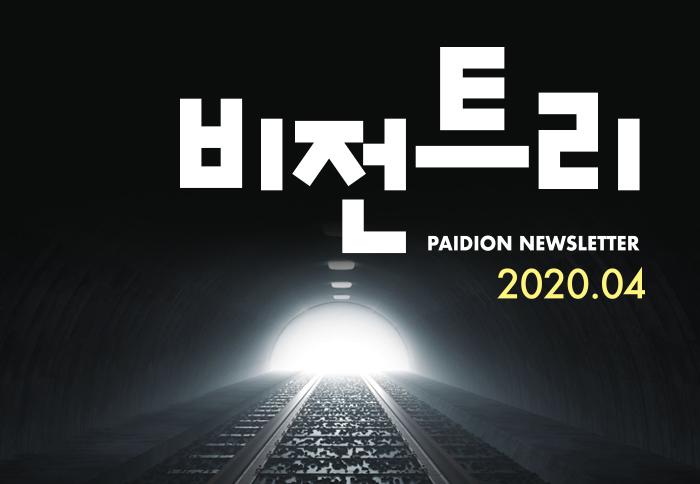 2020년 4월 비전트리