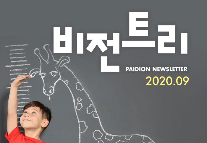 2020년 9월 비전트리