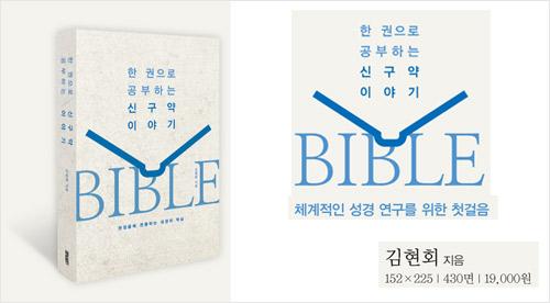 Image result for 한권으로 공부하는 신구약 이야기